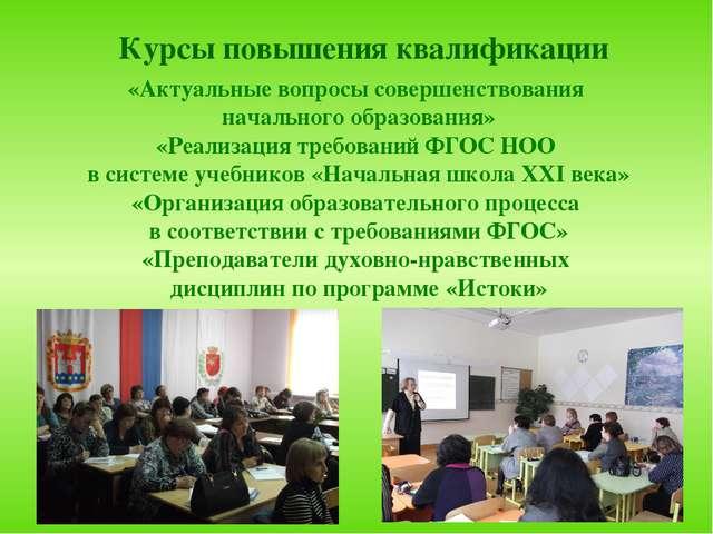 Курсы повышения квалификации «Актуальные вопросы совершенствования начального...