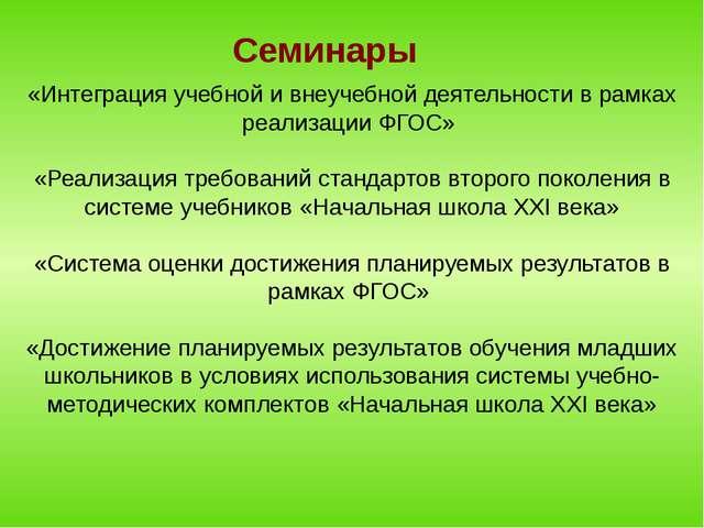 Семинары «Интеграция учебной и внеучебной деятельности в рамках реализации ФГ...