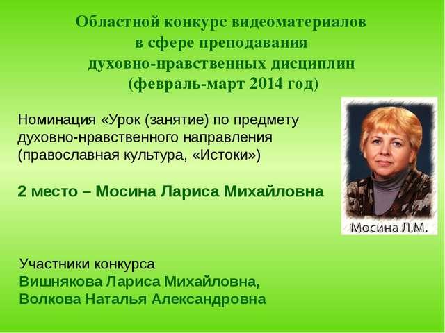 Областной конкурс видеоматериалов в сфере преподавания духовно-нравственных д...