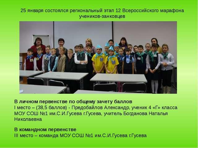 25 января состоялся региональный этап 12 Всероссийского марафона учеников-зан...