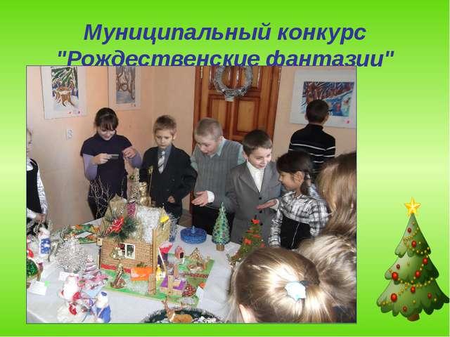 """Муниципальный конкурс """"Рождественские фантазии"""""""