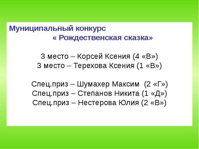 Муниципальный конкурс « Рождественская сказка» 3 место – Корсей Ксения (4 «В»...