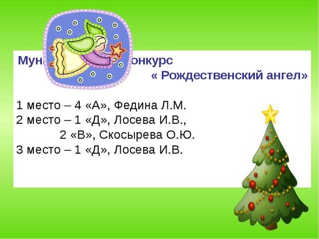 Муниципальный конкурс « Рождественский ангел» 1 место – 4 «А», Федина Л.М. 2...