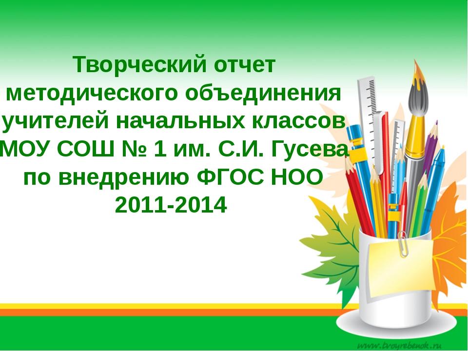 Творческий отчет методического объединения учителей начальных классов МОУ СОШ...