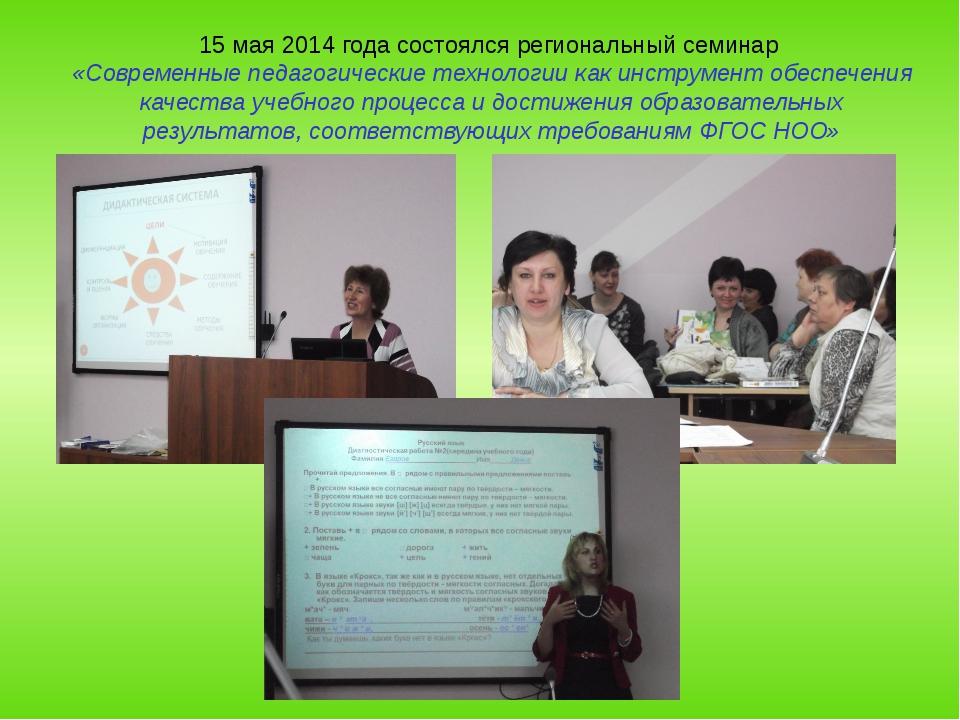 15 мая 2014 года состоялся региональный семинар «Современные педагогические т...