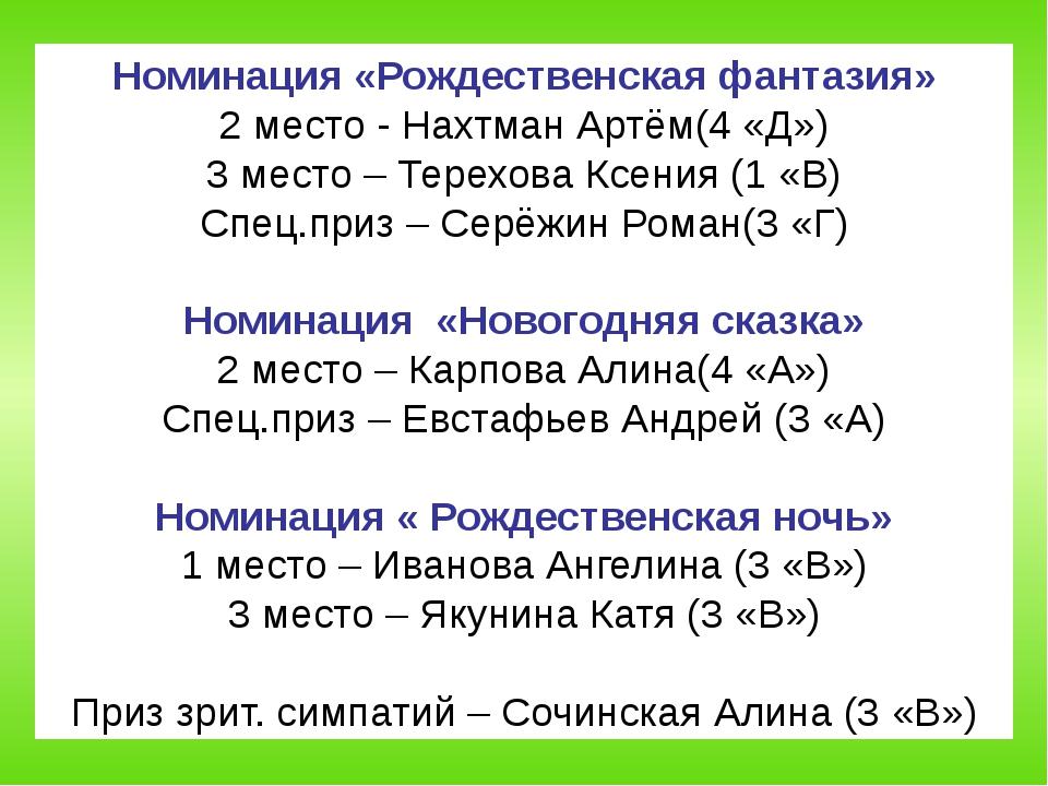 Номинация «Рождественская фантазия» 2 место - Нахтман Артём(4 «Д») 3 место –...