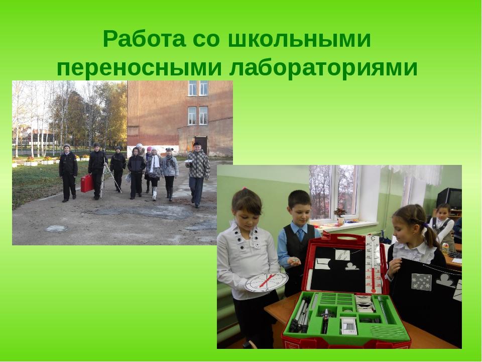 Работа со школьными переносными лабораториями