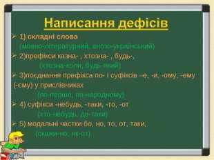 1) складні слова (мовно-літературний, англо-український) 2)префікси казна- ,