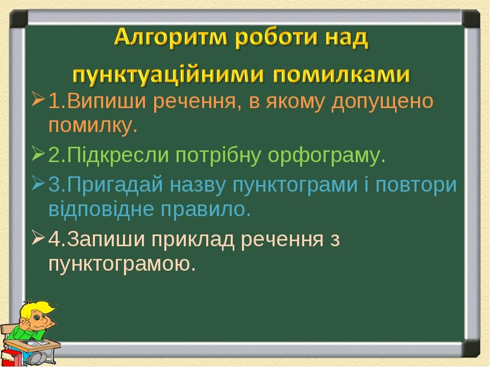 1.Випиши речення, в якому допущено помилку. 2.Підкресли потрібну орфограму. 3...