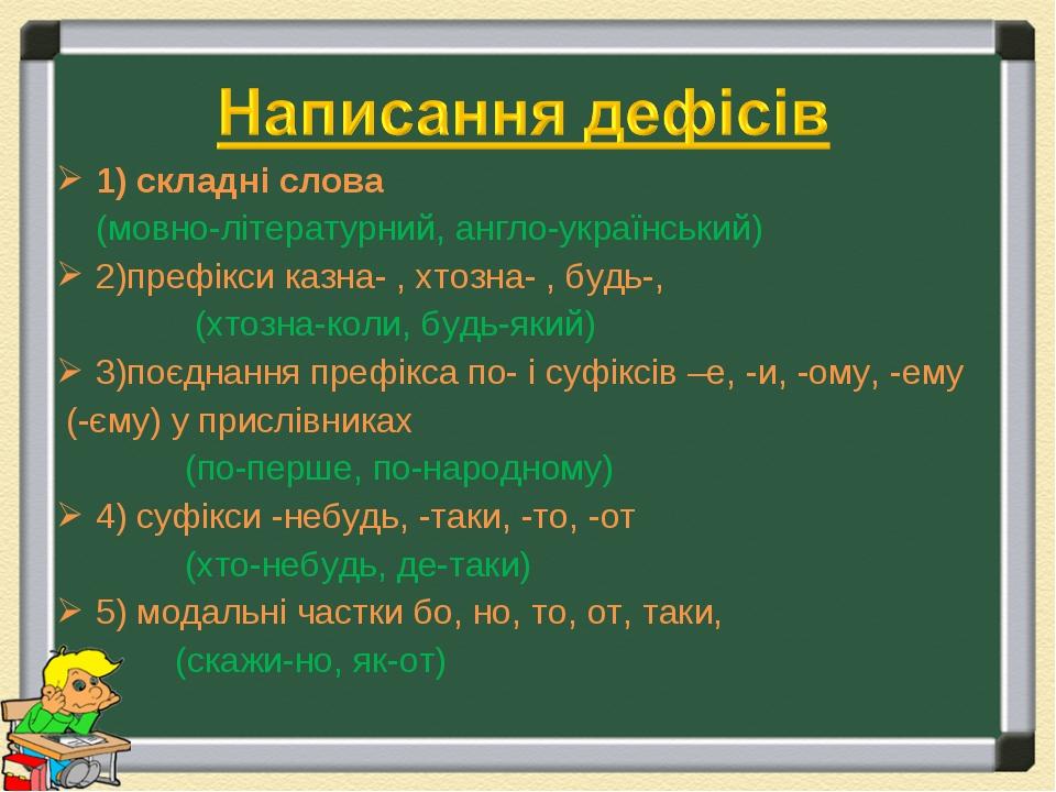 1) складні слова (мовно-літературний, англо-український) 2)префікси казна- ,...