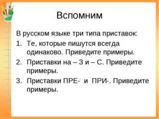 Вспомним В русском языке три типа приставок: Те, которые пишутся всегда одина