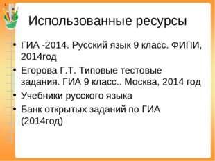 Использованные ресурсы ГИА -2014. Русский язык 9 класс. ФИПИ, 2014год Егорова