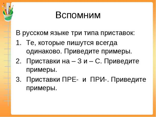 Вспомним В русском языке три типа приставок: Те, которые пишутся всегда одина...