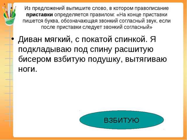 Из предложений выпишите слово, в котором правописание приставки определяется...