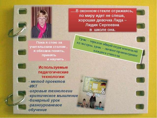 Урок – зеркало общей педагогической культуры, урок – личное произведение кажд...