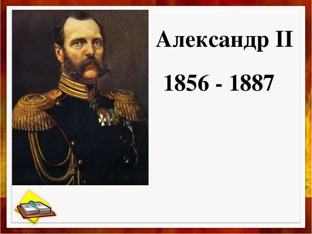 Александр II 1856 - 1887