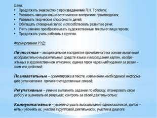 Цели: Продолжить знакомство с произведениями Л.Н. Толстого; Развивать эмоцион