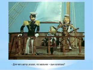 - Для чего автор указал, что мальчик – сын капитана?