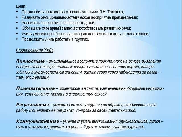 Цели: Продолжить знакомство с произведениями Л.Н. Толстого; Развивать эмоцион...