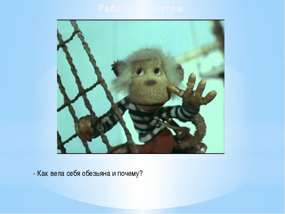 Работа с текстом - Как вела себя обезьяна и почему?