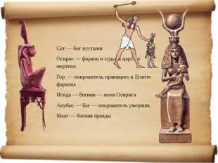 Сет — бог пустыни Осирис — фараон и судья в царстве мертвых Гор — покровитель