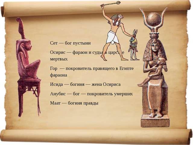 Сет — бог пустыни Осирис — фараон и судья в царстве мертвых Гор — покровитель...