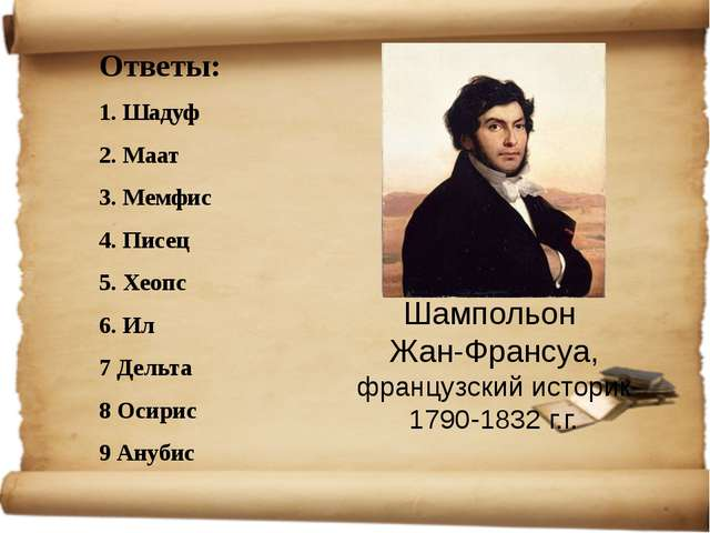 Ответы: 1. Шадуф 2. Маат 3. Мемфис 4. Писец 5. Хеопс 6. Ил 7 Дельта 8 Осирис...