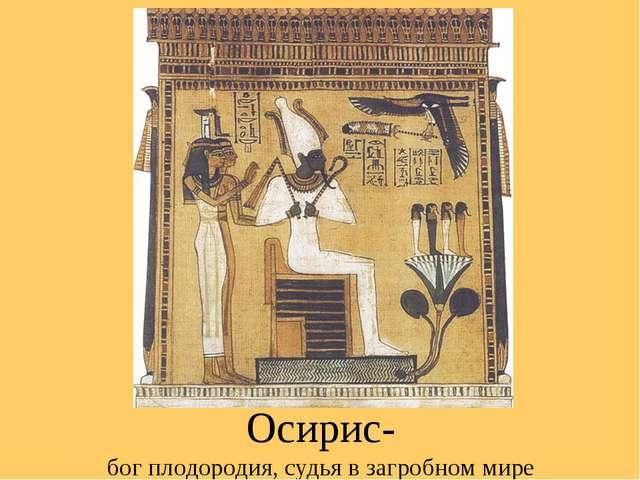 Осирис- бог плодородия, судья в загробном мире