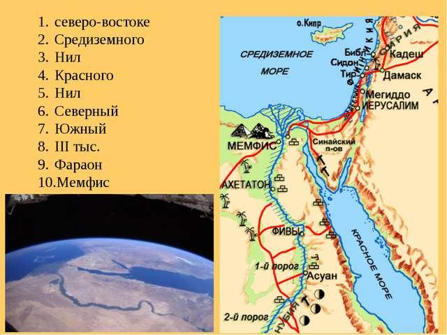 северо-востоке Средиземного Нил Красного Нил Северный Южный III тыс. Фараон М...