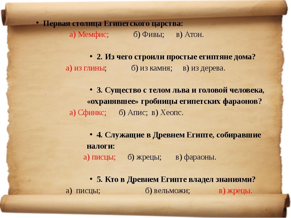 Первая столица Египетского царства: а) Мемфис; б) Фивы; в) Атон.  2. Из ч...