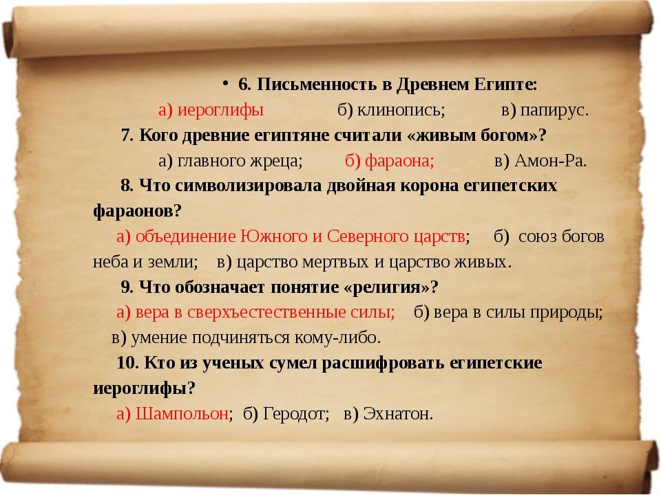 6. Письменность в Древнем Египте: а) иероглифы б) клинопись; в) папирус. 7...