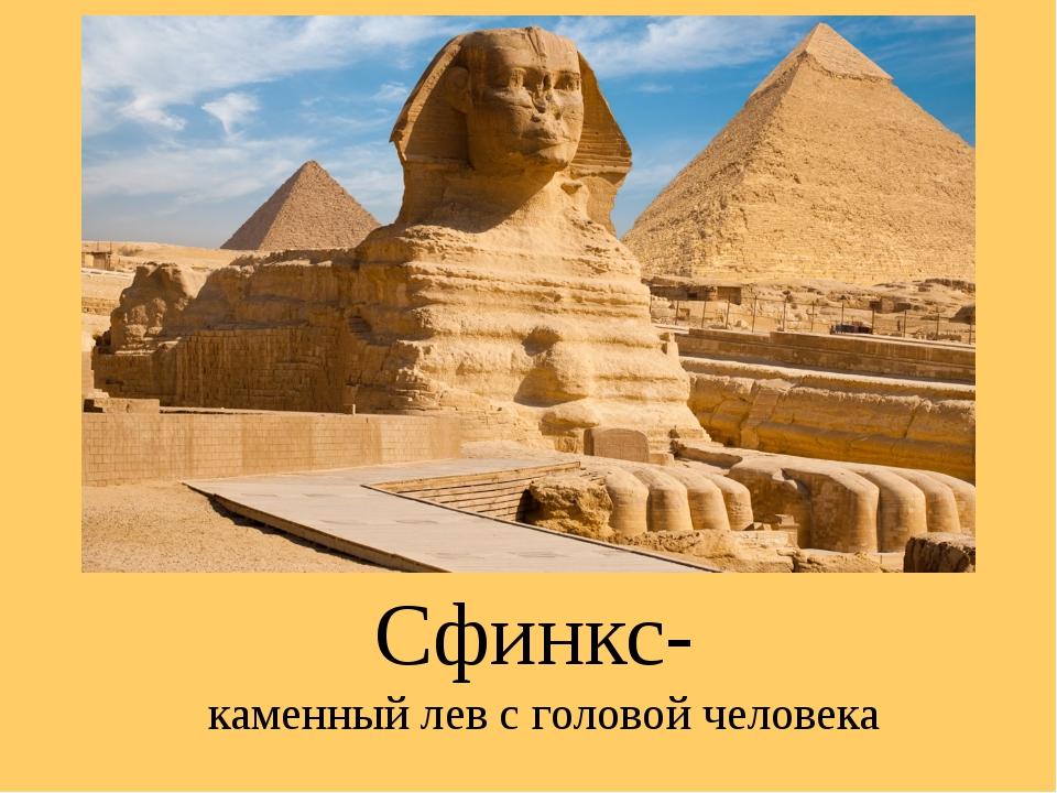 Сфинкс- каменный лев с головой человека