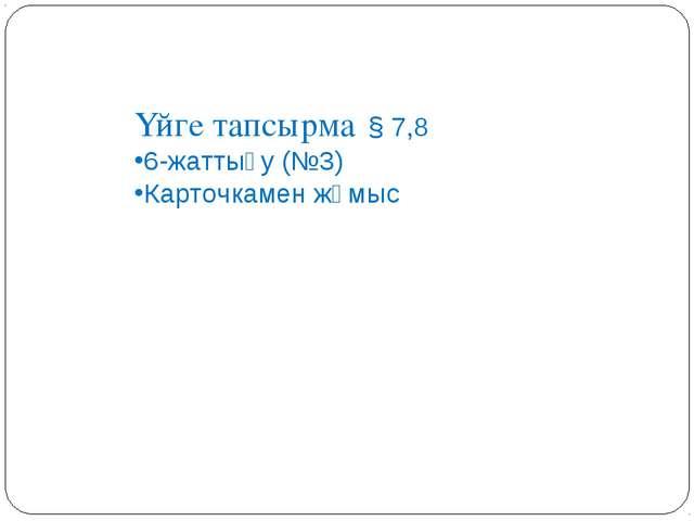 Үйге тапсырма § 7,8 6-жаттығу (№3) Карточкамен жұмыс