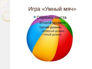 Игра «Умный мяч»
