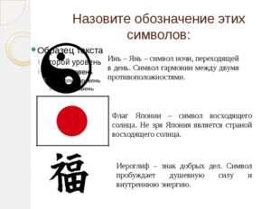 Назовите обозначение этих символов: Инь – Янь – символ ночи, переходящей в де