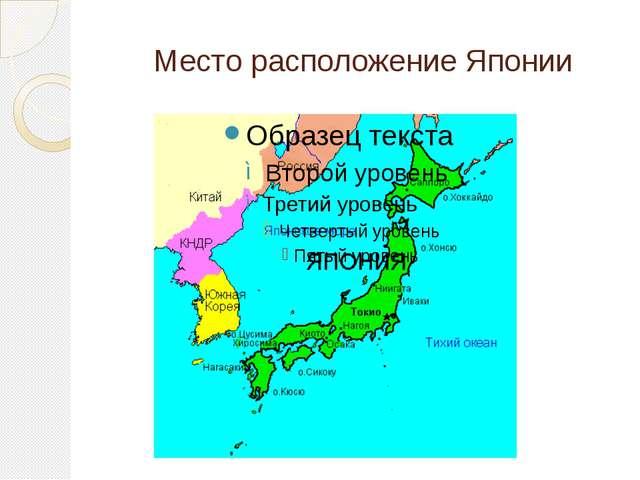 Место расположение Японии