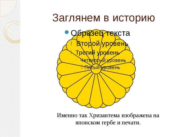 Заглянем в историю Именно так Хризантема изображена на японском гербе и печати.