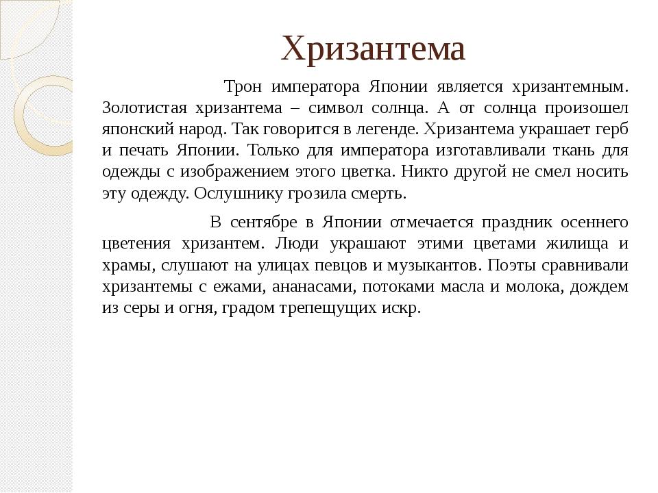 Хризантема Трон императора Японии является хризантемным. Золотистая хризантем...