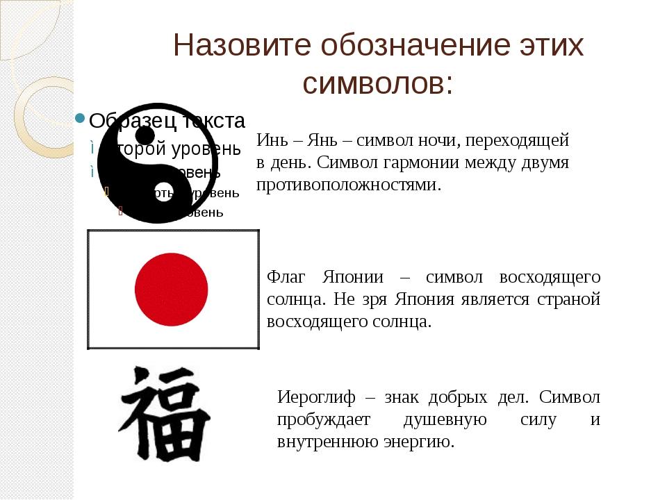 Назовите обозначение этих символов: Инь – Янь – символ ночи, переходящей в де...