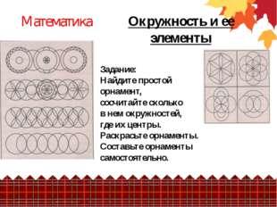 Задание: Найдите простой орнамент, сосчитайте сколько в нем окружностей, где