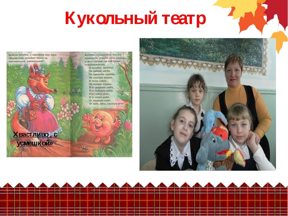 Кукольный театр Хвастливо , с усмешкой»