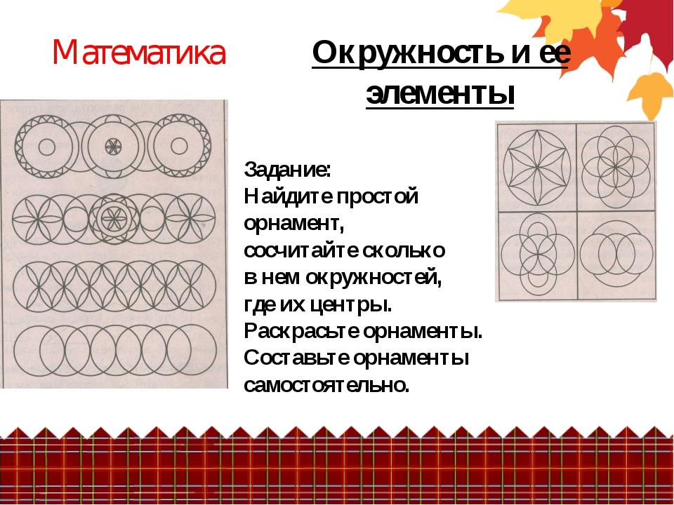 Задание: Найдите простой орнамент, сосчитайте сколько в нем окружностей, где...