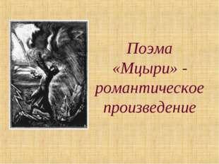 Поэма «Мцыри» - романтическое произведение