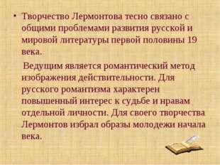 Творчество Лермонтова тесно связано с общими проблемами развития русской и ми