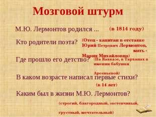 Мозговой штурм М.Ю. Лермонтов родился ... (в 1814 году) Кто родители поэта? (