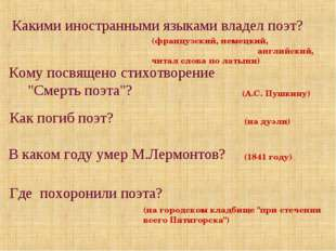 Какими иностранными языками владел поэт? (французский, немецкий, английский,