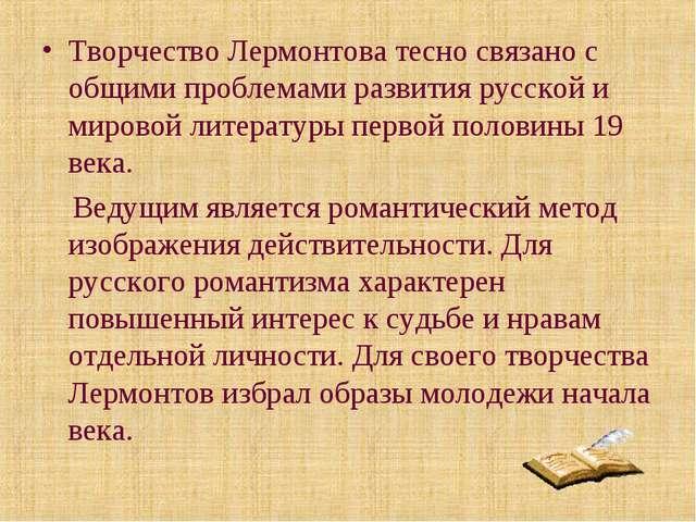 Творчество Лермонтова тесно связано с общими проблемами развития русской и ми...