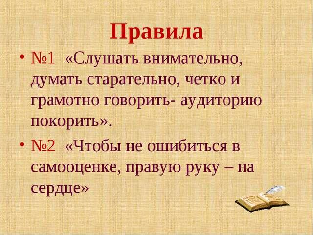 Правила №1 «Слушать внимательно, думать старательно, четко и грамотно говорит...