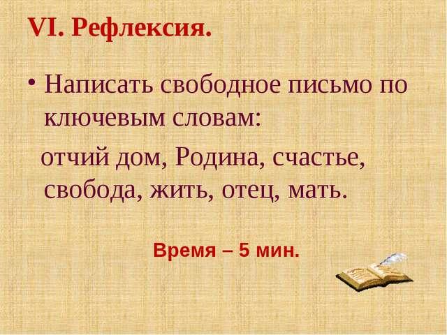 VI. Рефлексия. Написать свободное письмо по ключевым словам: отчий дом, Родин...