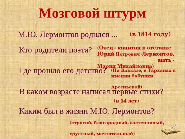 Мозговой штурм М.Ю. Лермонтов родился ... (в 1814 году) Кто родители поэта? (...